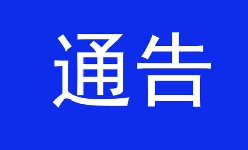 延吉朝阳川国际机场关于加强机场 疫情防控工作通告