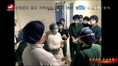 延边大学附属医院支援湖北医疗队奋战在疫区