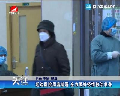 延边医院周密部署 全力做好疫情救治准备