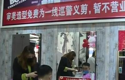 【视频】发廊恢复营业 为公安民警免费理发
