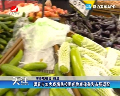 珲春市加大疫情期间物资储备和市场调配