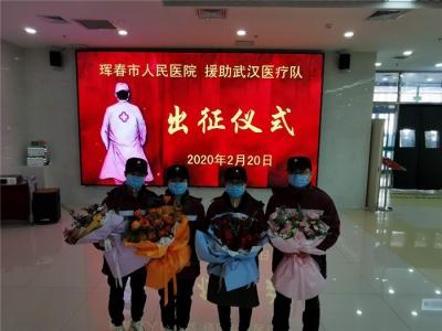 琿春市首批援助湖北醫療隊即將出發!