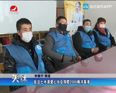 延边七水滴爱心协会捐赠2000桶消毒液