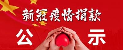 延边州慈善总会接收新冠疫情捐赠公示