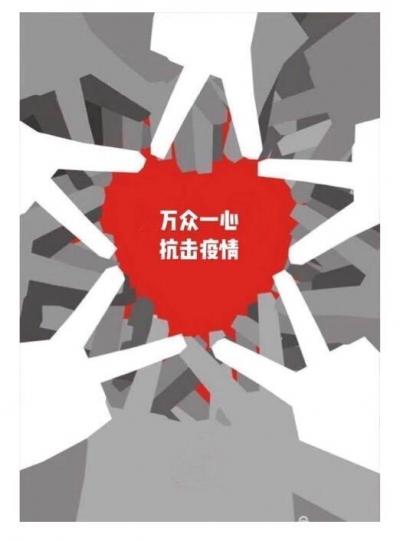 """延边书协""""万众一心 抗击疫情""""主题书法作品微信展(二)"""