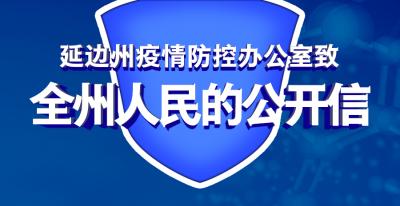 延广新媒体海报(2) | 延边州疫情防控办公室致全州人民的公开信