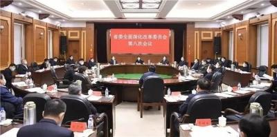 巴音朝鲁主持召开省委全面深化改革委员会第八次会议