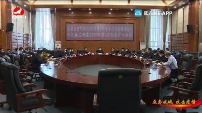 州委召开常委扩大会议