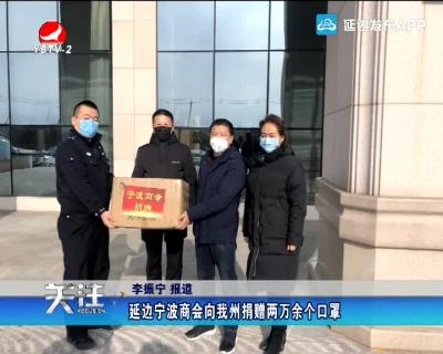 延边宁波商会向我州捐赠两万余个口罩