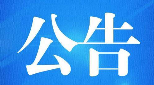 【公告】延吉市必须实名乘坐公交车、出租车