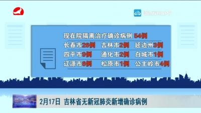 2月17日 吉林省无新冠肺炎新增确诊病例