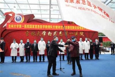 吉林大学第一医院国家紧急医学救援队今日出征驰援武汉