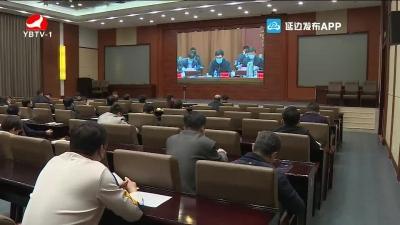 省脱贫攻坚领导小组召开第3次(扩大)会议