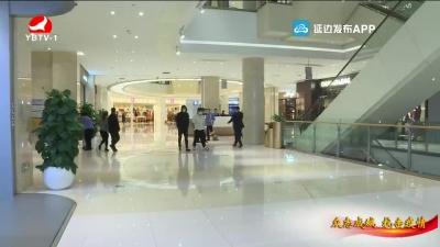 延吉百利城购物中心零售业恢复营业