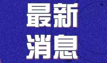 韩国新增60例新冠肺炎确诊病例 累计确诊893例