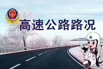 截至21时,吉林省高速路况信息