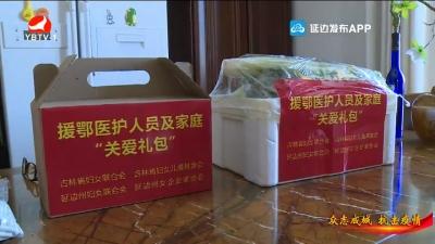 【视频】州妇联关爱驰援武汉医疗人员家属