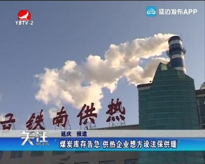 煤炭库存告急 供热企业想方设法保供暖