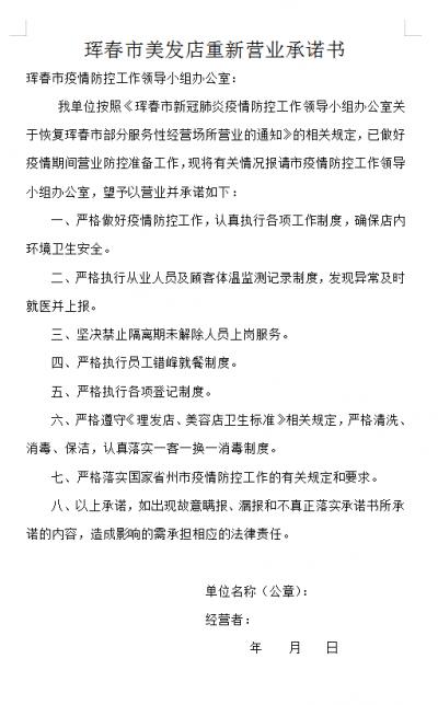 琿春賓館、美發行業 重新營業承諾書!