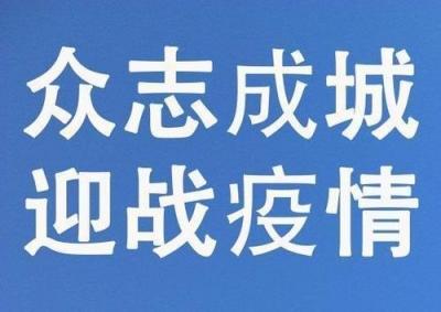 【延吉市】致全市人民的公开信