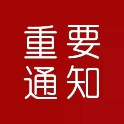 关于敦化市殡葬管理中心禁止元宵节举行送灯等传统祭祀活动的通告