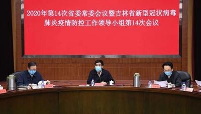 省委召开常委会议暨省疫情防控工作领导小组会议
