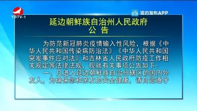 州政府发布关于防范新冠肺炎疫情输入性风险公告