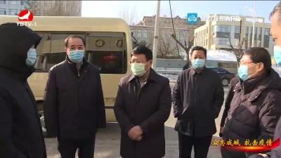 韩兴海到汪清开展疫情防控工作包保督导检查
