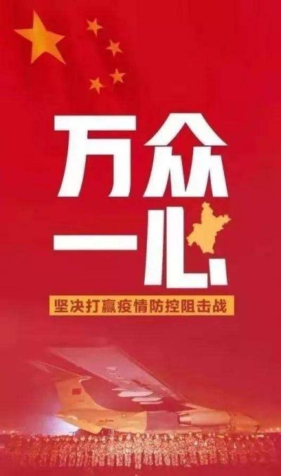 省委组织部印发通知:组织党员自愿捐款支持疫情防控工作