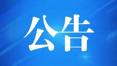 龙井市新型冠状病毒肺炎疫情防控工作领导小组关于公开征集乱捕滥猎、非法收购、运输、销售野生动物及其制品违法犯罪行为线索的公告