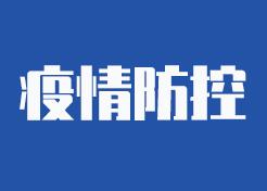 吉林省开通24小时援助热线助力疫情防控心理健康