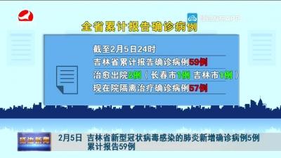 2月5日 吉林省新型冠状病毒感染的肺炎新增确诊病例5例 累计报告59例