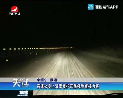 高速公安上演雪夜护送防疫物资接力赛