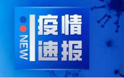截至29日下午日本新冠肺炎感染者达到945人,死亡11人