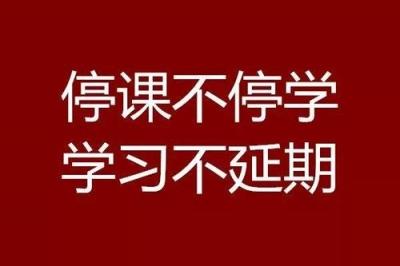 延吉的家长快看:中小学(幼儿园)延期开学 详细教学做法在这里!
