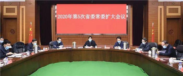 省委召开常委扩大会议 努力夺取疫情防控和经济社会发展双胜利