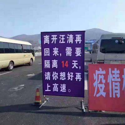 """汪清战""""疫""""立""""大实话""""告示牌:请你想好再上高速"""