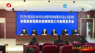 安图县召开疫情防控工作新闻发布会