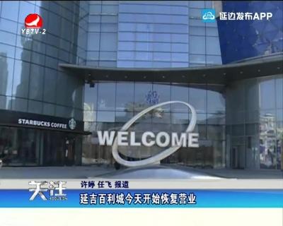 延吉百利城今天开始恢复营业