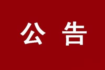 吉林省新型冠状病毒感染的肺炎疫情防控工作领导小组办公室公告(第2号)