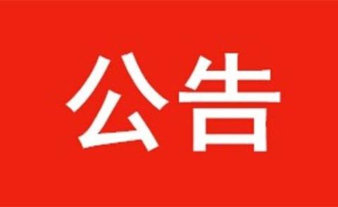 延吉市医保局下发关于对医保经办业务流程优化简化的通知