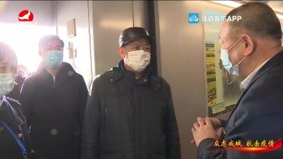 姜治莹到车站、机场检查指导疫情防控工作