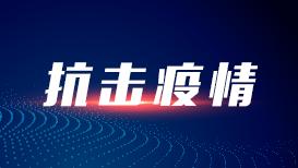 """战""""疫"""":吉林省5台""""重武器""""武汉""""开火"""""""