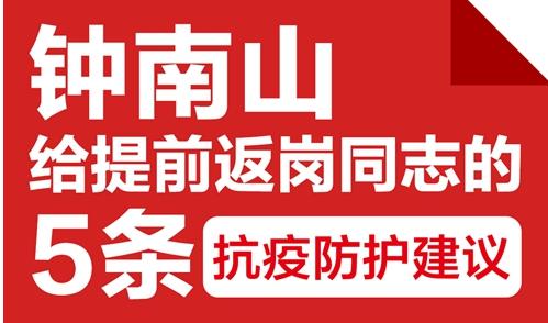 钟南山给提前返岗同志的5条抗疫防护建议