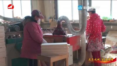 汪清县工业集中区九成以上企业复工