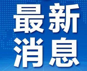 最新通告!延吉市并非所有外来人员都需隔离