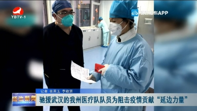 """【视频】驰援武汉的我州医疗队队员为阻击疫情贡献""""延边力量"""""""