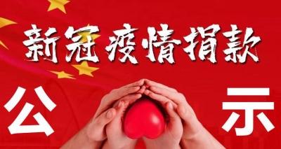 延边州慈善总会接收新冠疫情捐赠公示(2月12日)