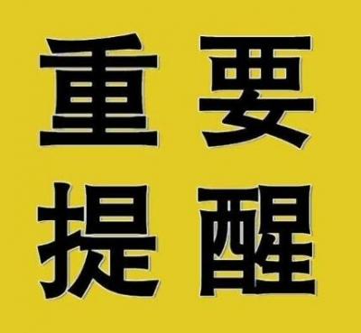 延吉市紧急停水通知(非计划停水)