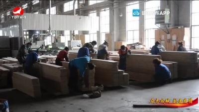 长白山森工集团林产工业企业复工复产